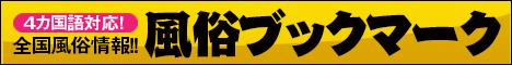 4ヵ国語対応!風俗ブックマーク全国版