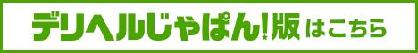 classy四日市店店舗詳細【デリヘルじゃぱん】